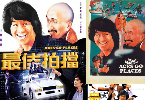 Aces Go Places (1982)