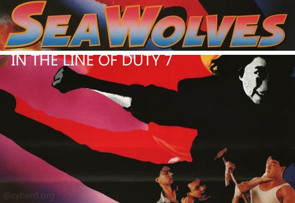 In The Line Of Duty 7 (1991)