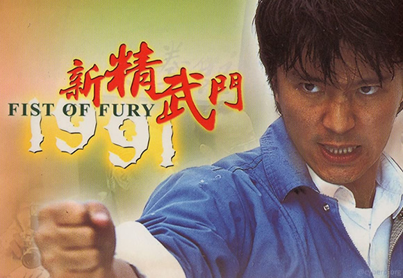 Fist Of Fury (1991)