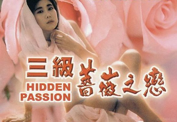 Hidden Passion (1991)